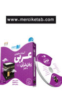 DVD آموزش مفهومی عربی زبان قرآن 1 دهم رهپویان