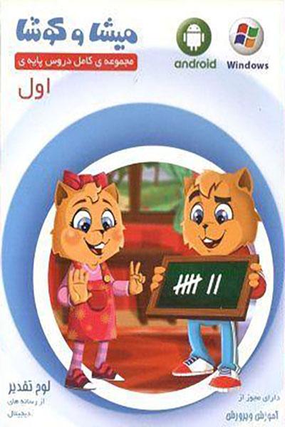 DVD اول ابتدایی میشا و کوشا