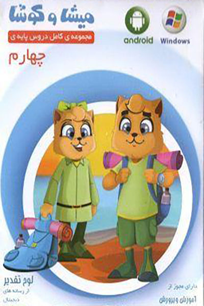 DVD چهارم ابتدایی میشا و کوشا
