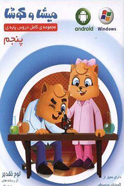 DVD پنجم ابتدایی میشا و کوشا