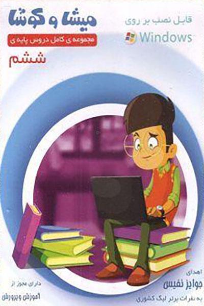 DVD ششم ابتدایی میشا و کوشا