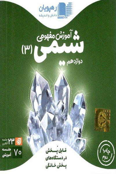 DVD شیمی 3 دوازدهم آموزش مفهومی رهپویان