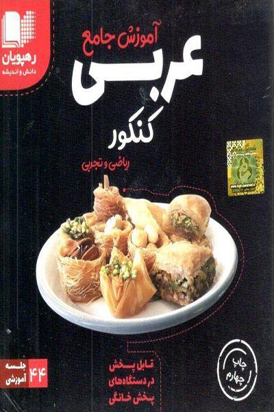 DVD عربی کنکور آموزش جامع رهپویان