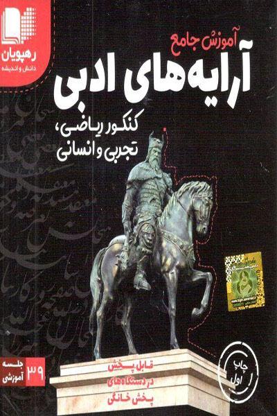 DVD آرایه های ادبی کنکور آموزش جامع رهپویان