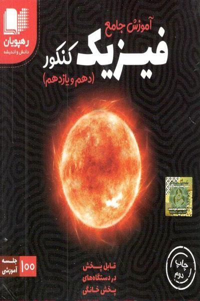 DVD فیزیک کنکور آموزش جامع رهپویان