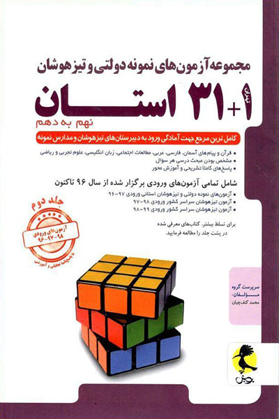 31+1 استان نهم به دهم تیزهوشان جلد دوم پویش