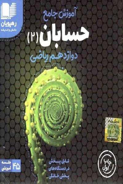 DVD حسابان 2 دوازدهم ریاضی آموزش جامع رهپویان