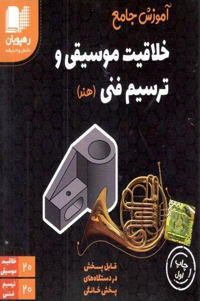 DVD خلاقیت موسیقی و ترسیم فنی رهپویان