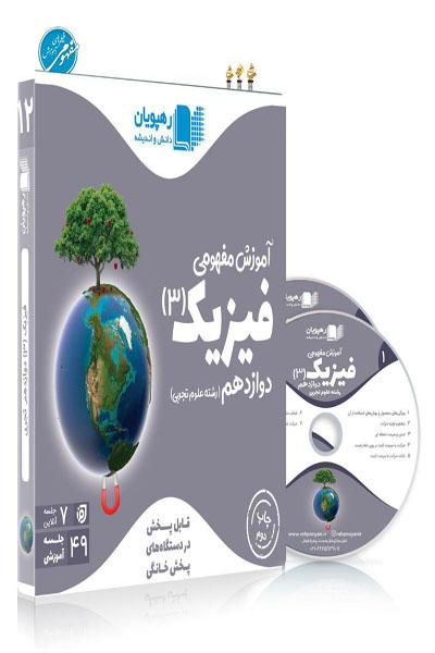 DVD فیزیک 3 دوازدهم تجربی آموزش مفهومی رهپویان