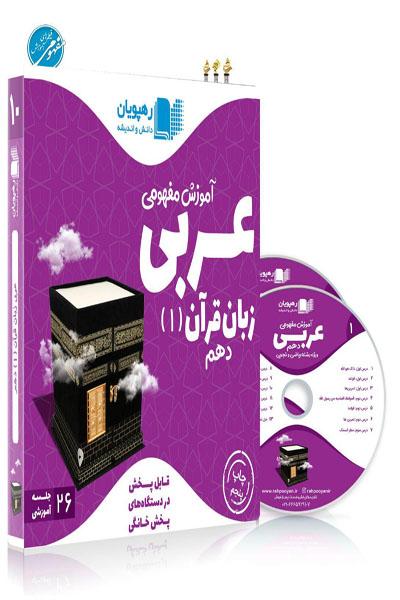 DVD عربی زبان قرآن 1 دهم آموزش مفهومی رهپویان