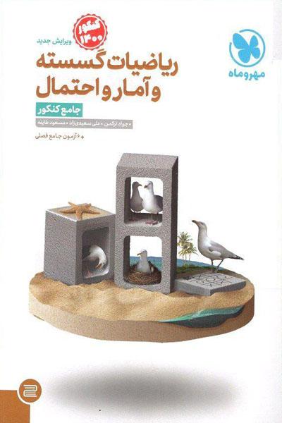 ریاضیات گسسته و آمار و احتمال جامع کنکور مهر و ماه
