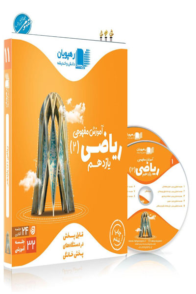 DVD  ریاضی 2 یازدهم آموزش مفهومی رهپویان