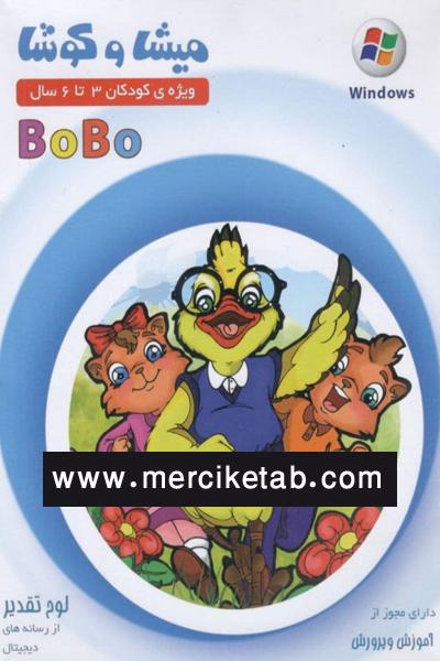 DVD میشا و کوشا پیش دبستان بوبو BOBO
