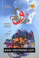 دین و زندگی پایه بهمن آبادی سفیر خرد