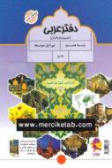 دفتر عربی زبان قرآن هشتم پویش