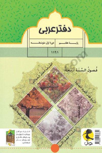 دفتر عربی 7 هفتم پویش