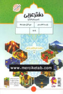 دفتر عربی زبان قرآن هفتم پویش