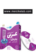 DVD آموزش مفهومی عربی 1 دهم انسانی رهپویان
