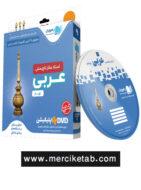 DVD آموزش مفهومی عربی نهم رهپویان