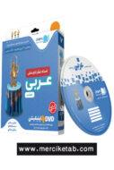 DVD آموزش مفهومی عربی هفتم رهپویان