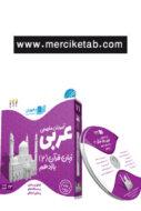 DVD آموزش مفهومی عربی زبان قرآن 2 یازدهم رهپویان