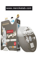 DVD آموزش مفهومی فارسی 1 دهم رهپویان