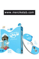 DVD آموزش مفهومی فارسی 2 یازدهم رهپویان
