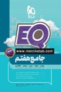 EQ جامع هفتم پرسمان گاج
