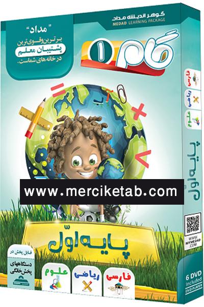 DVD گام 1 اول ابتدایی مداد
