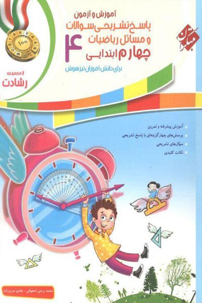 ریاضیات 4 چهارم ابتدایی جلد دوم پاسخ رشادت مبتکران