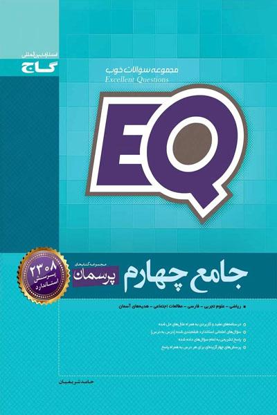 EQ جامع چهارم دبستان پرسمان گاج