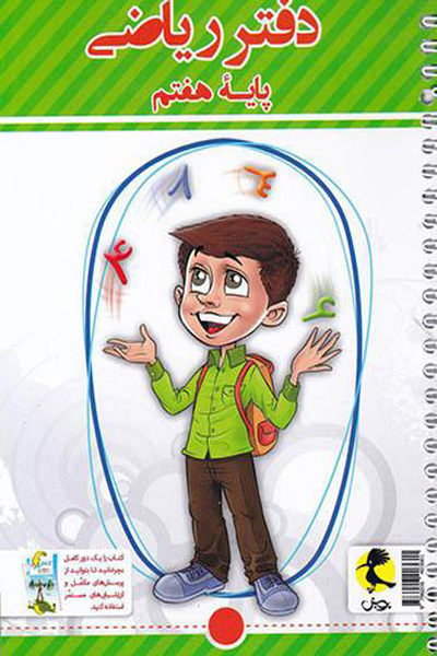 دفتر ریاضی هفتم + پرسش های مکمل پویش