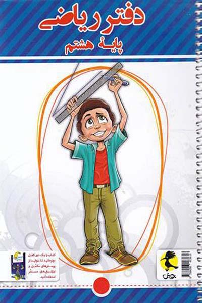 دفتر ریاضی هشتم + پرسش های مکمل پویش