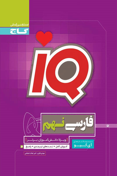 IQ فارسی نهم تیزهوشان گاج