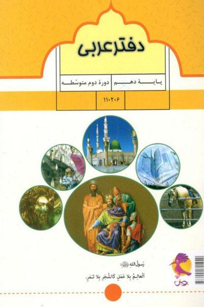 دفتر عربی 10 دهم پویش