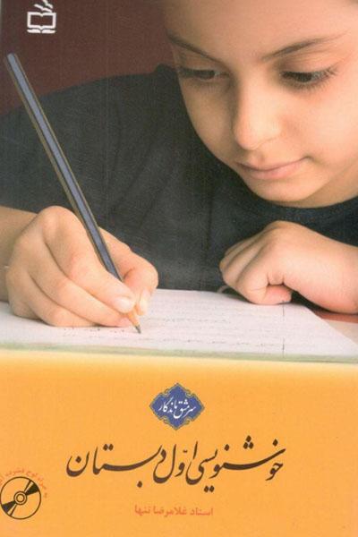 خوشنویسی اول دبستان سرمشق ماندگار مدرسه