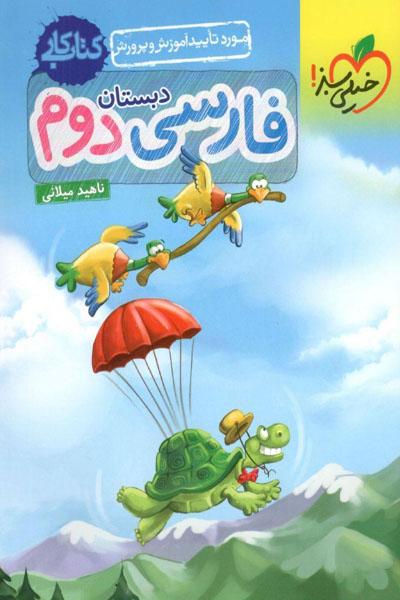 فارسی دوم دبستان کتاب کار خیلی سبز