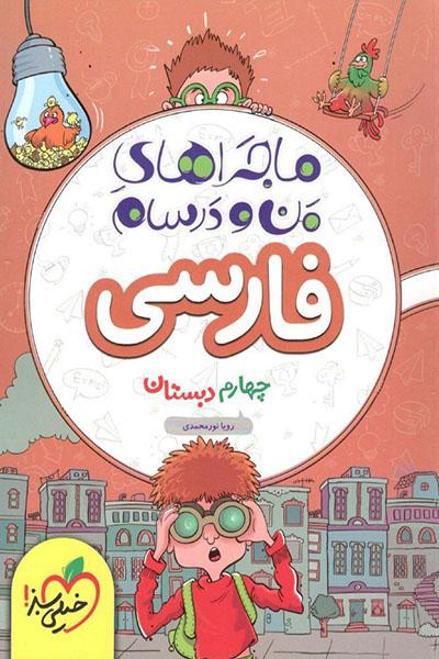 فارسی چهارم دبستان ماجراهای من و درسام خیلی سبز