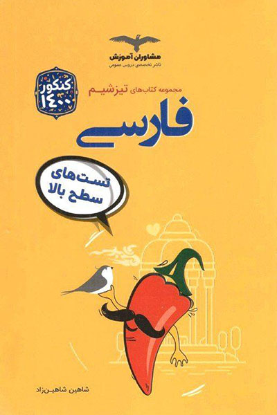 فارسی تیزشیم کنکور 1400 مهر و ماه
