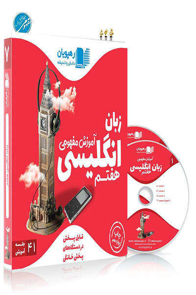 DVD زبان انگلیسی هفتم آموزش مفهومی رهپویان