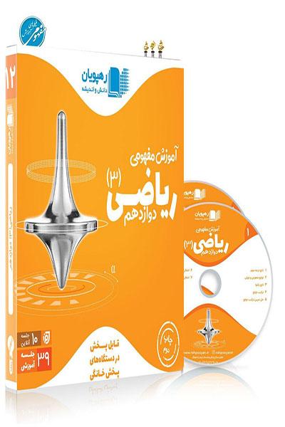 DVD ریاضی 3 دوازدهم آموزش مفهومی رهپویان
