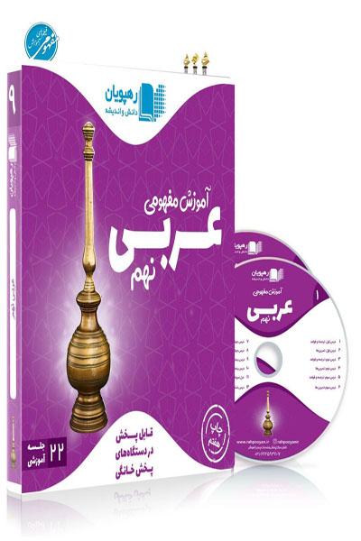 DVD عربی نهم آموزش مفهومی رهپویان
