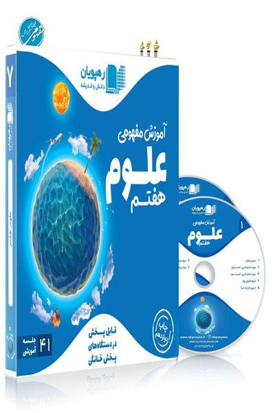 DVD علوم هفتم آموزش مفهومی رهپویان