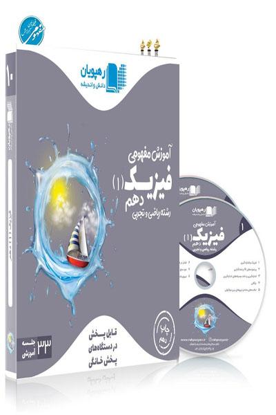 DVD فیزیک 1 دهم ریاضی و تجربی آموزش مفهومی رهپویان