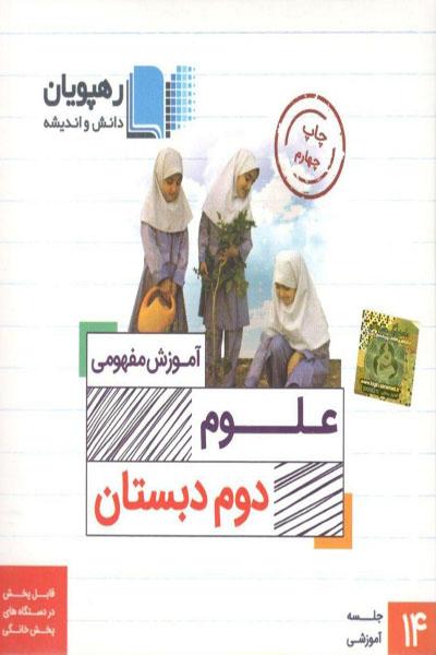 DVD علوم دوم دبستان آموزش مفهومی رهپویان