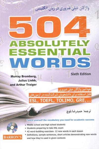 504WORDS واژگان خیلی ضروری در زبان انگلیسی شباهنگ