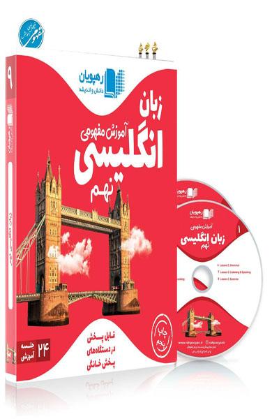 DVD زبان انگلیسی نهم آموزش مفهومی رهپویان