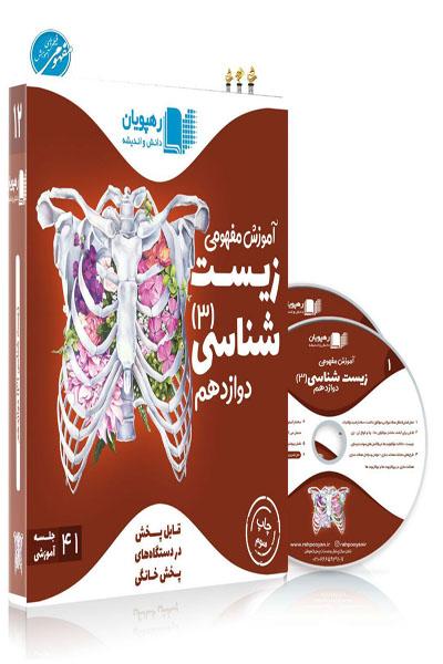 DVD زیست شناسی 3 دوازدهم آموزش مفهومی رهپویان