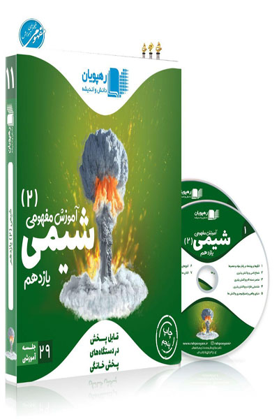DVD شیمی 2 یازدهم آموزش مفهومی رهپویان