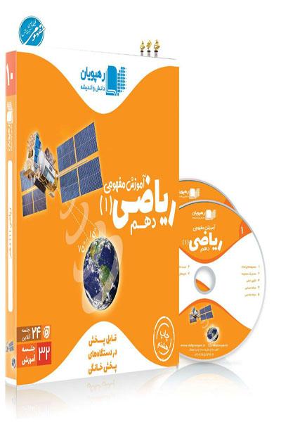DVD ریاضی 1 دهم آموزش مفهومی رهپویان